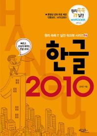 한글 2010(원리쏙쏙 IT 실전 워크북 시리즈 4)