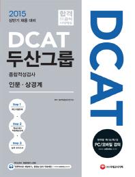 DCAT 두산그룹 종합적성검사(인문 상경계)(2015)