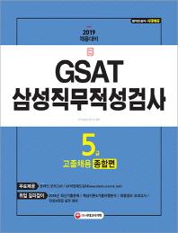 GSAT 삼성 직무적성검사 5급 고졸 채용 종합편(2019)