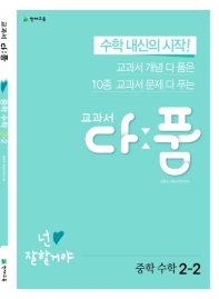 중학 수학 중2-2(2020)(교과서 다품)