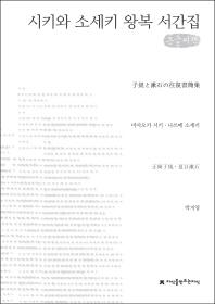 시키와 소세키 왕복 서간집(큰글씨책)(지식을만드는지식 수필비평선집)