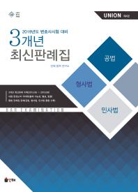 공법 형사법 민사법 3개년 최신판례집(2019)(Union)(4판)