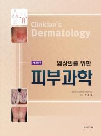 임상의를 위한 피부과학(개정판)(양장본 HardCover)