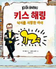 키스 해링: 낙서를 사랑한 아이(양장본 HardCover)