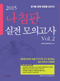 선재국어 나침판 실전모의고사 Vol. 2(2015)