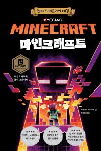 마인크래프트: 엔더 드래곤과의 대결 [양장/1판2쇄]