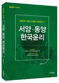 서양 동양 한국윤리(2018)(김병찬의 전공 도덕윤리 길라잡이 1)
