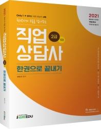직업상담사 2급 1차 한권으로 끝내기(2021)(only1)