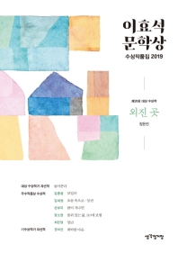 외진 곳(이효석 문학상 수상작품집)(2019)