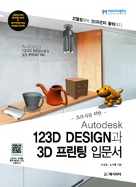 Autodesk 123D DESIGN과 3D 프린팅 입문서