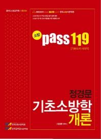 기초소방학 개론(2015)(소방 Pass 119)(기본도서 시리즈)