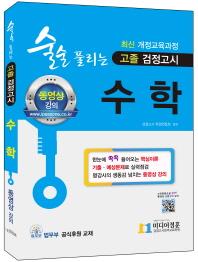 수학 고졸 검정고시(2018)(술술 풀리는)