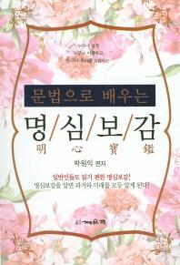 명심보감(문법으로 배우는)
