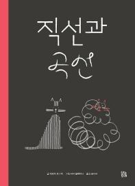 직선과 곡선(그림책 숲 24)(양장본 HardCover)