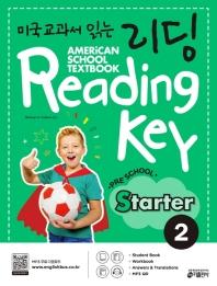 미국교과서 읽는 리딩 Reading Key Preschool Starter. 2(CD1장포함)