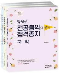 박성선 전공음악의 정격종지 세트(전3권)
