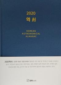 역서 (2020)(양장본 HardCover)