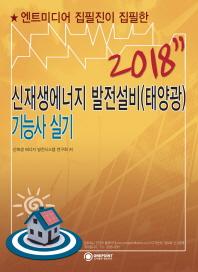 신재생에너지발전설비(태양광) 기능사 실기(2018)