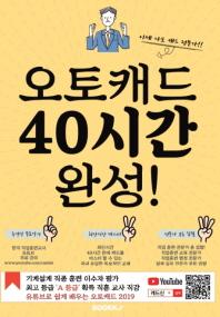 오토캐드 40시간 완성! [흑백본]
