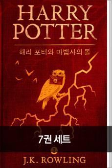 해리포터 컴플리트 컬렉션 (1~7권 한글판)
