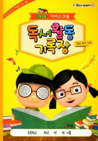 독서 활동 기록장(저학년용)(아이스크림)