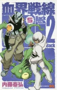 [해외]血界戰線BACK 2 BACK 5