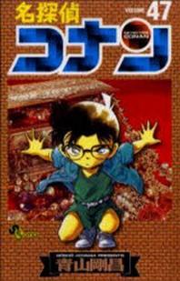 [해외]名探偵コナン VOLUME47