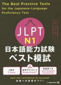 JLPT N1日本語能力試驗ベスト模試