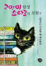 고양이 탐정 쇼타로의 모험. 4: 고양이는 이사할 때 세수한다