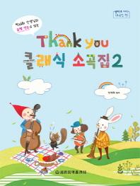 땡큐(Thank You) 클래식 소곡집. 2(박태희선생님의 모범연주가 있는)(알레그로 시리즈)