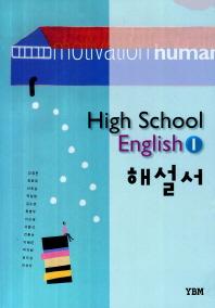 영어1 해설서(신정현)(High School English1)(2013)