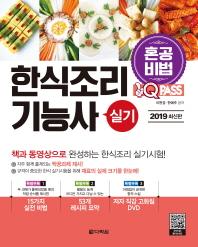 한식조리기능사 실기(2019)(원큐패스 혼공비법)(CD2장포함)