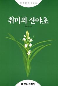 취미의 산야초