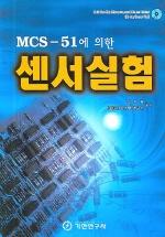 MCS - 51에 의한 센서실험(CD1장포함)