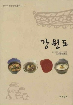 강원도(한국의 전통향토음식 3)(양장본 HardCover)