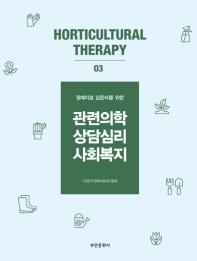 관련의학 상담심리 사회복지(원예치료 입문자를 위한)(원예치료 시리즈 3)