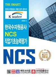 한국수자원공사 NCS 직업기초능력평가(2019)(The Smart!)