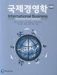 국제경영학(15판)
