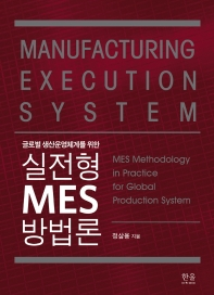 실전형 MES 방법론(글로벌 생산운영체계를 위한)