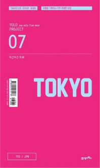 두근두근 도쿄(Yolo Project 7)