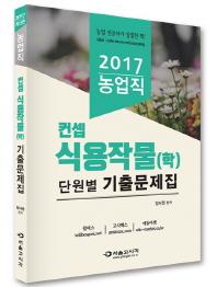 식용작물(학) 단원별 기출문제집(농업직)(2017)(컨셉)