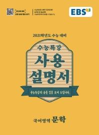 고등 국어영역 문학(2020)(EBS 수능특강 사용설명서)