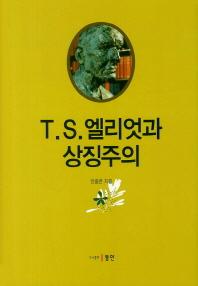 T S 엘리엇과 상징주의