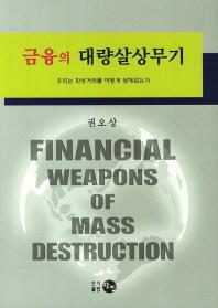 금융의 대량살상무기(양장본 HardCover)