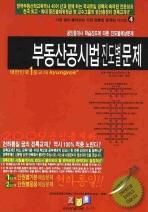 부동산 공시법 진도별문제(공인중개사)(2009) (가장 많이 풀어보는 정통한 문제집 4)