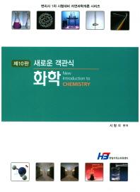 화학(새로운 객관식)(10판)(변리사 1차 시험대비 자연과학개론 시리즈)