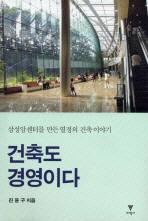건축도 경영이다(CD1장포함)