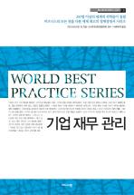 기업 재무 관리(월드 베스트 프랙티스 시리즈 3)