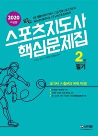 스포츠지도사 핵심문제집 2급 필기(2020)(합격예감)