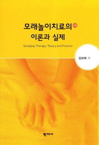 모래놀이치료의 이론과 실제(2판)